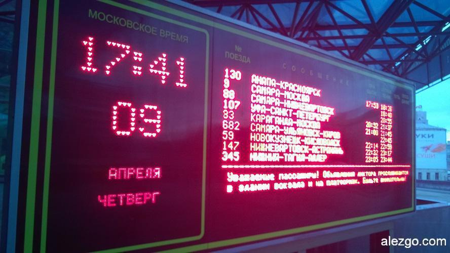 самара московское время
