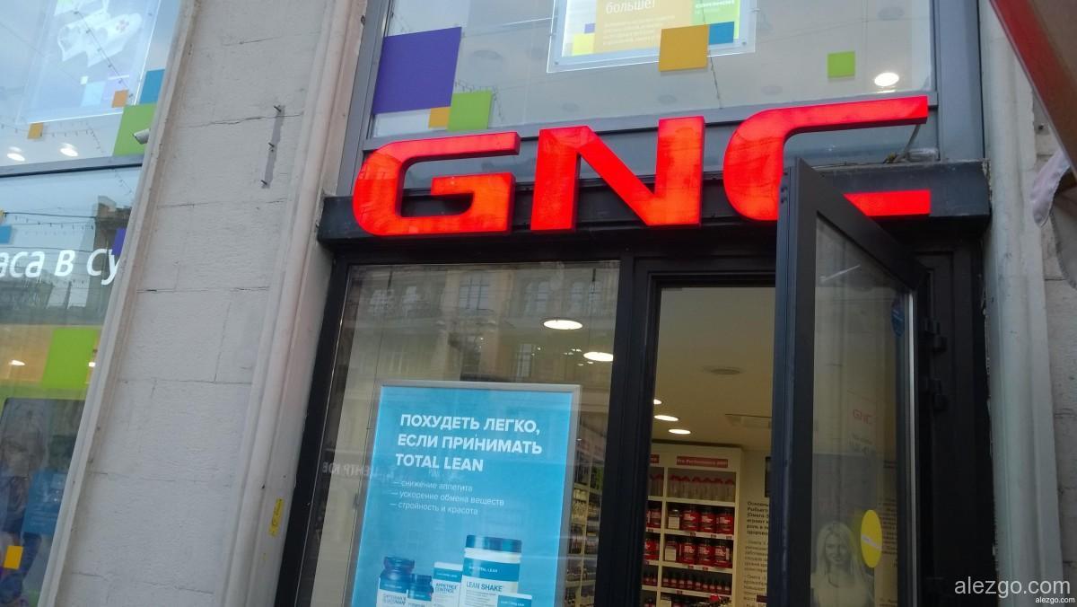 gnc витамины купить