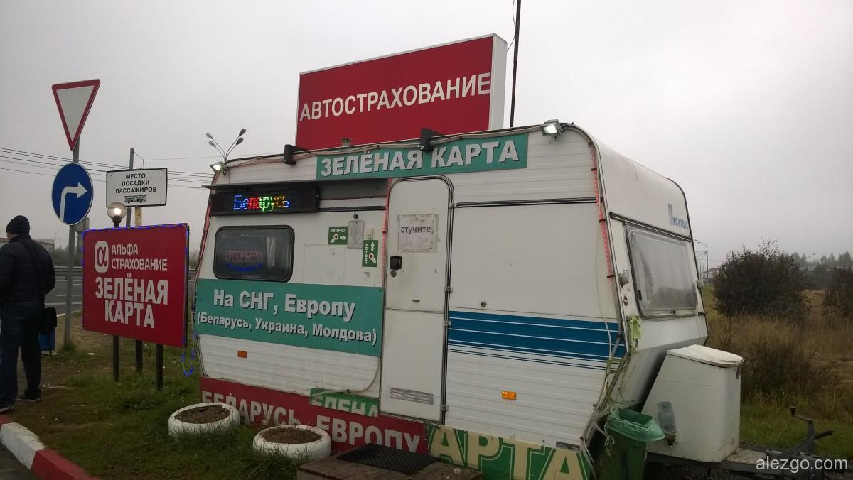 зеленая карта, москва минск