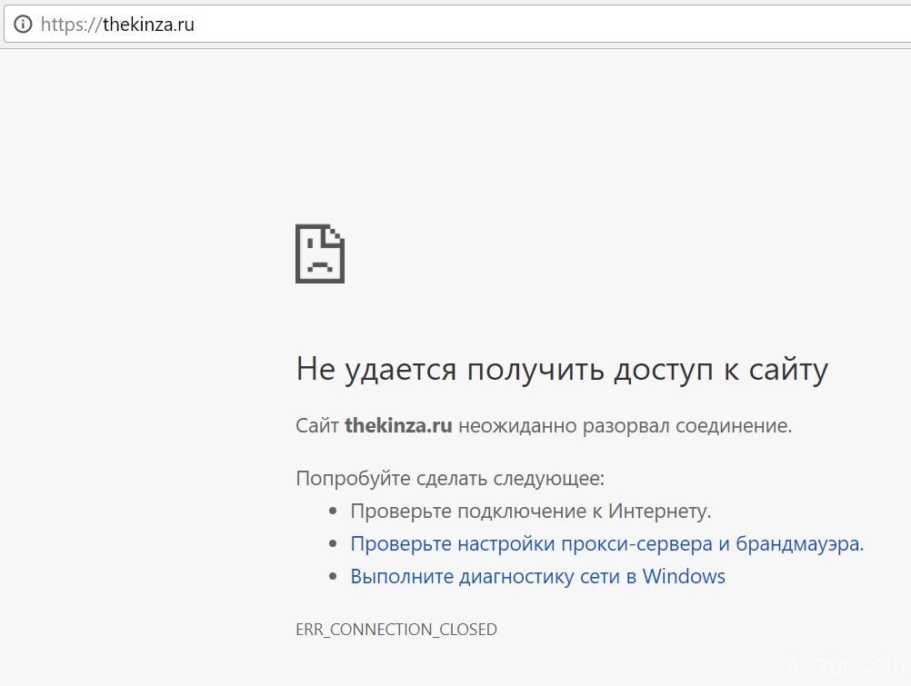 thekinza.ru не работает