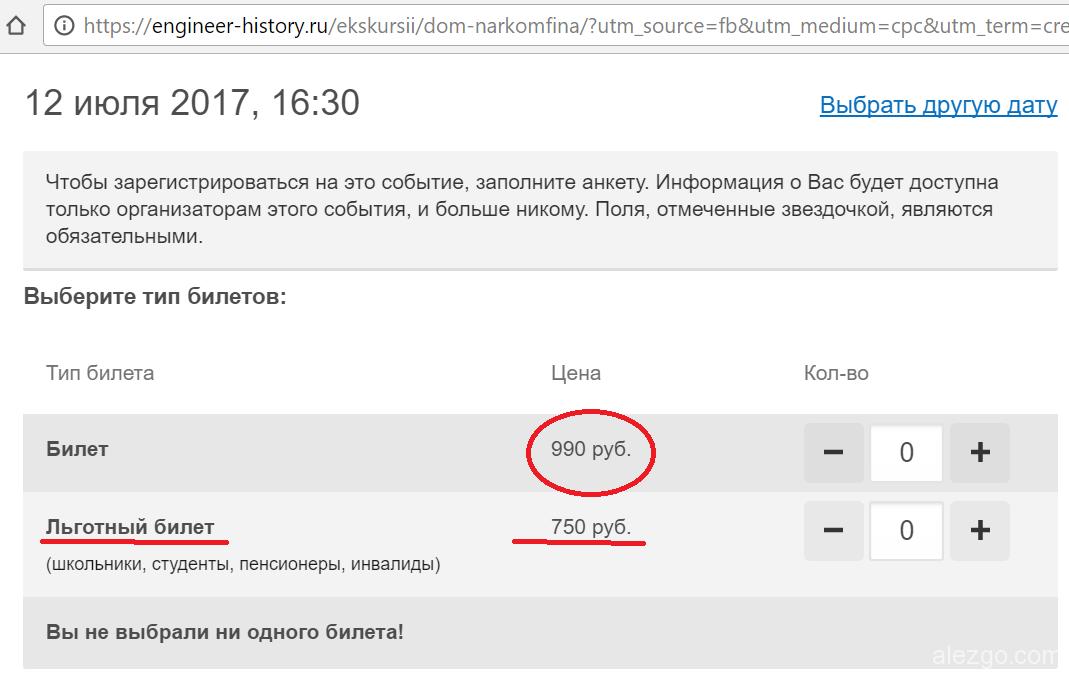 Москва глазами инженера, стоимость