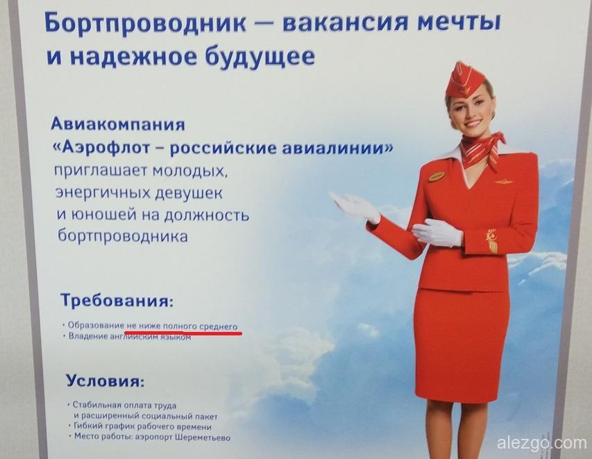 бортпроводник вакансии в москве поделиться