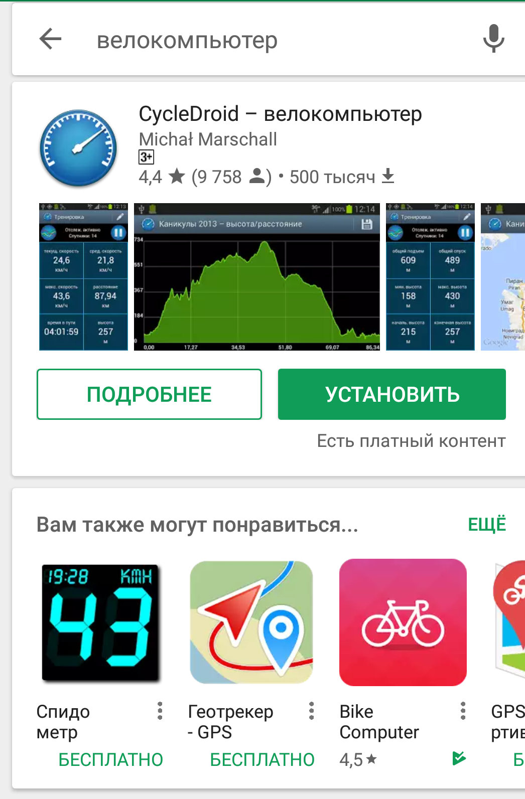 велокомпьютер приложение