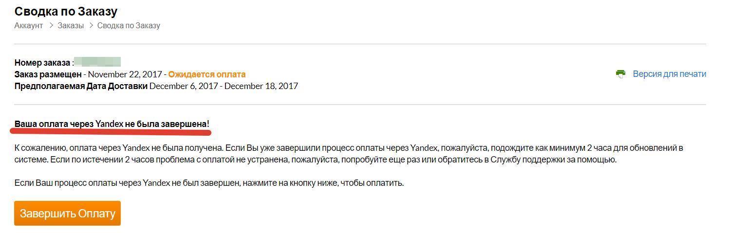 iherb.com оплата яндекс.деньги