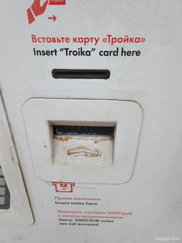 терминалы оплаты на остановках