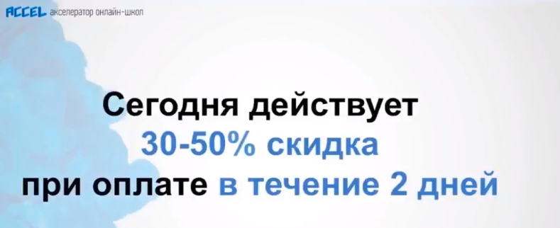 акселератор онлайн-школ