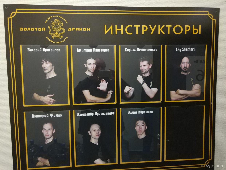 золотой дракон школа боевых искусств,